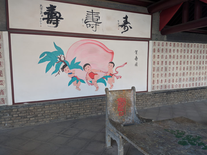 The Garden of Longevity at Huangyaguan Great Wall Museum