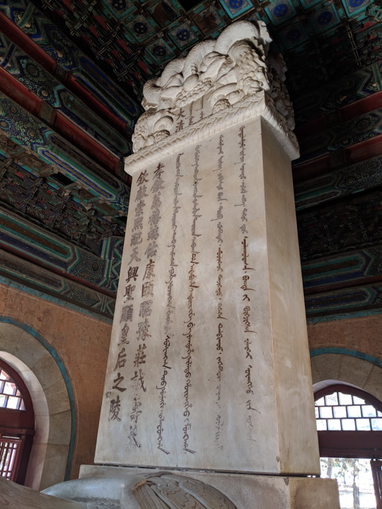 Statue at the tomb of Cixi