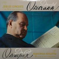 David Oistrakh's 60th birthday jubilee concert